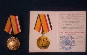 Участник Военной Операции В Сирии Медаль Льготы