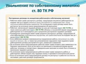 Статья 80 трудового кодекса рф 2021 с комментариями увольнение читать полностью