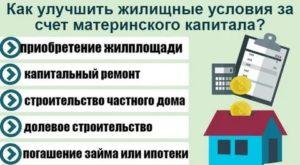 Материнский капитал на реконструкцию дома своими силами