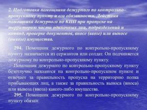 Обязанности дневального по кпп