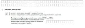 Пример заполнения р14001 при смене ио директора на директора