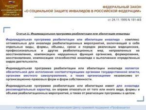 181 закон о социальной защите инвалидов 2021