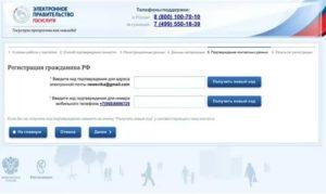 Как получить новый код подтверждения для сайта госуслуги