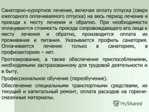 Сумма Компенсации Денежной Пенсионеру За Неиспользование Транспортной Карты В Москве