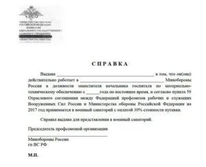Форма заявления в военный санаторий для военных пенсионеров