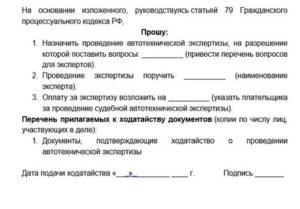 Ходатайство о назначении судебной автотехнической экспертизы образец