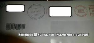 Письмо заказное из кемерово дти