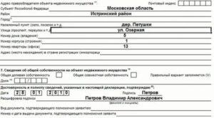 Регистрация по декларации об объекте недвижимого имущества