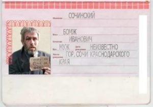 Когда меняется паспорт по возрасту в рф