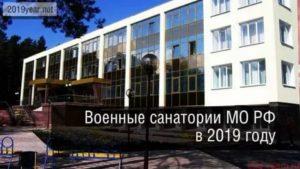 Санатории министерства обороны наличие мест на 2019 год