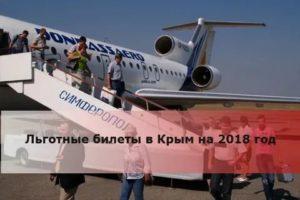 Скидки пенсионерам на авиабилеты в 2019 году аэрофлот
