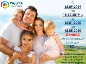 Путевку многодетным семьям в москве