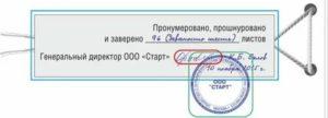 Количество листов при сшивании документов