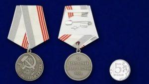 Медаль за долголетний добросовестный труд ветеран труда ссср
