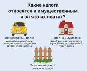 Налог на имущество на детей до 18 лет