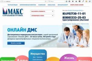 Страхование добровольное медицинское макс