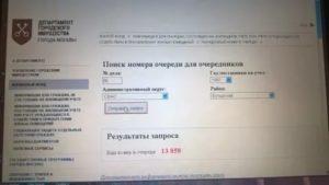 Как проверить очередь на квартиру в москве