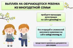Как получить компенсацию за школьную форму многодетным семьям