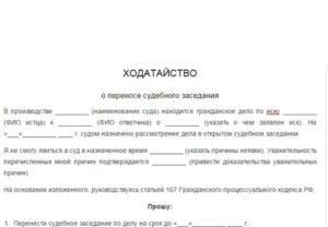 Ходатайство об отложении судебного заседания в административном процессе