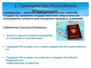 Может ли иметь гражданин рф гражданство иностранного государства