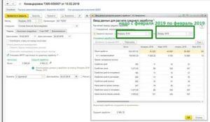 Расчет среднего заработка для центра занятости калькулятор онлайн