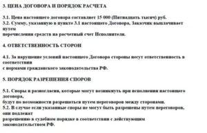 Образец договора гпх с бухгалтером