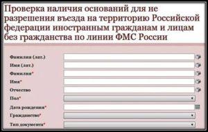 Проверка на заезде граждан таджикистана в российской федерации