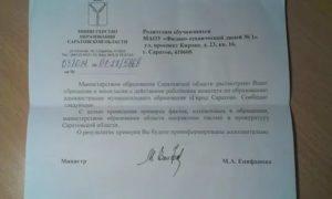 Как написать письмо в министерство образования рф