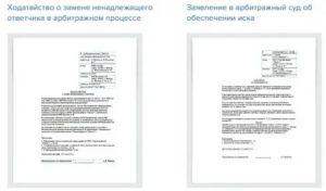 Образец ходатайство о замене ответчика в арбитражном процессе