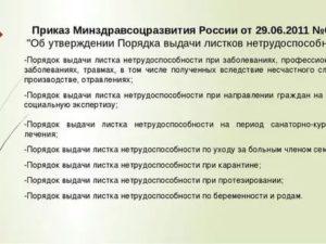 Приказе минздрава о порядке выдачи больничных листов n 624н