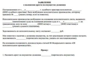 Образец заявления приставам об аресте имущества должника