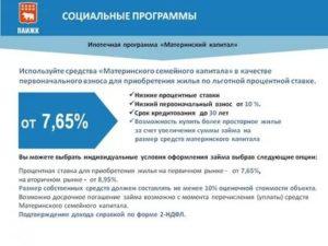 Снимается Ли Процент За Перевод Денег Мат Капитала