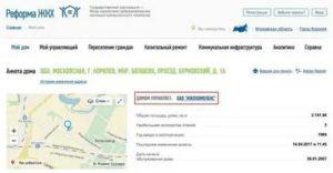 Кто обслуживает мой дом по адресу в москве