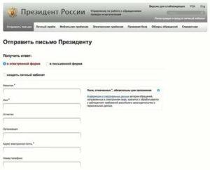 Кремлин ру президент россии официальный сайт написать жалобу