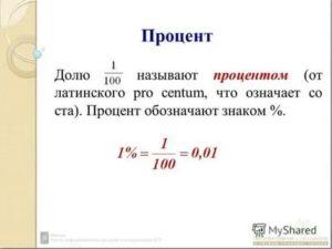 Как вычислить долю от общего числа в процентах