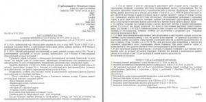 Образец кассационной жалобы на постановление апелляционного суда арбитраж