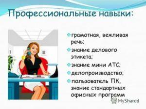 Профессиональные навыки и знания в резюме секретаря