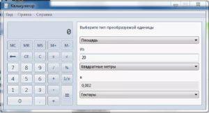 Как доли перевести в квадратные метры калькулятор
