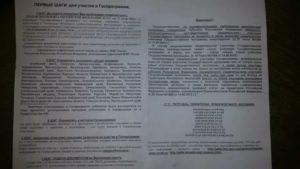 Причины отказа в гражданстве рф по программе переселения