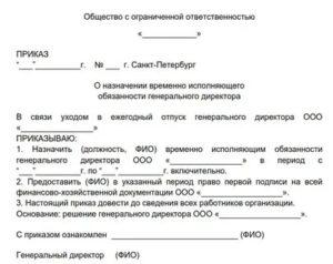 Приказ о назначении исполняющего обязанности директора образец