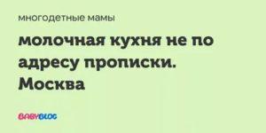 Молочная кухня по временной регистрации в москве