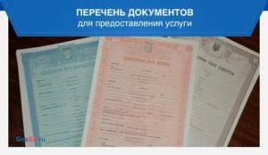 Какие документы после замужества можно поменять в мфц