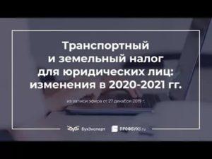 Транспортный Налог Для Пенсионеров В 2021 Году Во Владимире