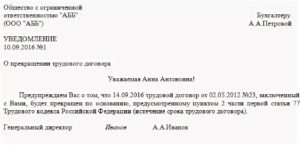 Пример заявления на увольнение пункт 7 части 1 статьи 77 тк рф