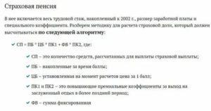 Калькулятор расчета пенсии для родившихся до 1967 года