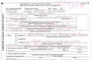 Смена паспорта в 45 лет документы 2021 новосибирск