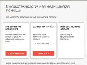 Как получить квоту на операцию в москве жителю