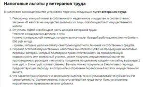 Закон о льготах ветеранам труда московской области