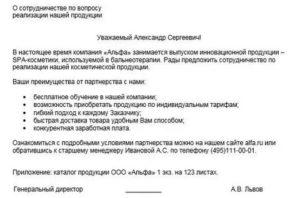 Пример письма предложением сотрудничать
