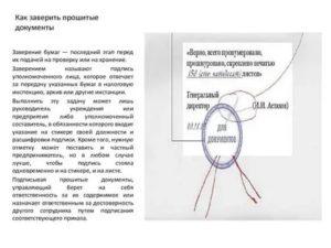 Прошивание документов и заверение степлером